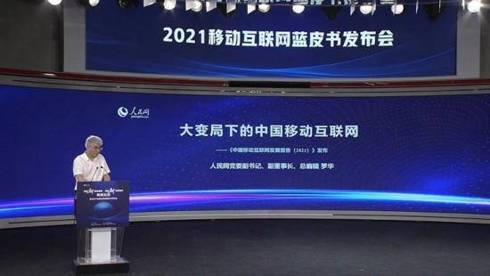 赢咖3官网:《中国移动互联网发展报告(2021)》正式发布